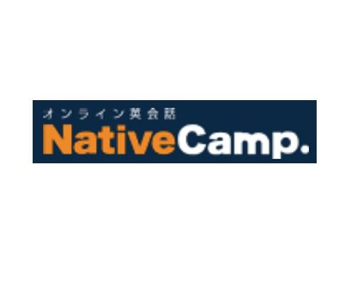 ネイティブキャンプ