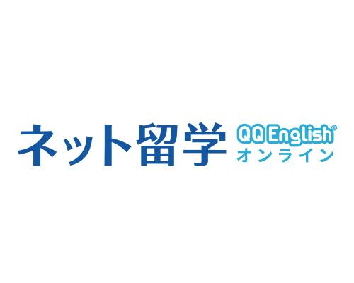QQ_Englishオンライン