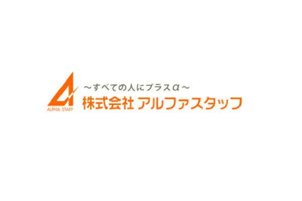 alpha-staff_img1