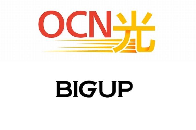 bigup-ocn-hikari