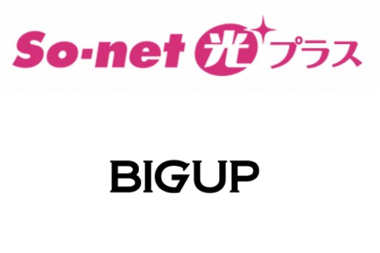 bigup-so-net-hikari