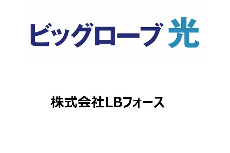 lbforce-biglobe-hikari