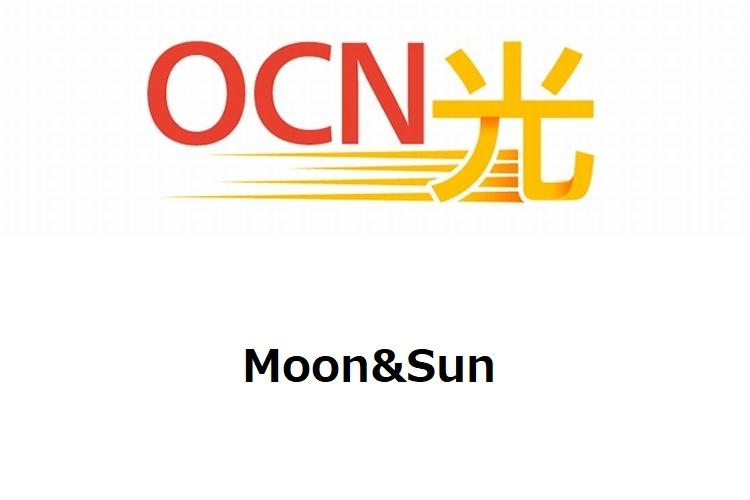 moonsun-ocn-hikari