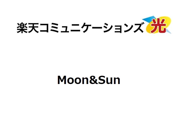 moonsun-rakuten-commu-hikari
