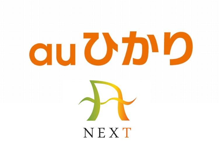 next-au-hikari