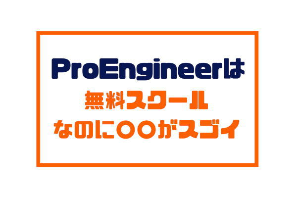 proengineer_img1