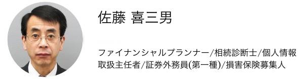 佐藤 喜三男 ファイナンシャルプランナー/相続診断士/個人情報取扱主任者/証券外務員(第一種)/損害保険募集人