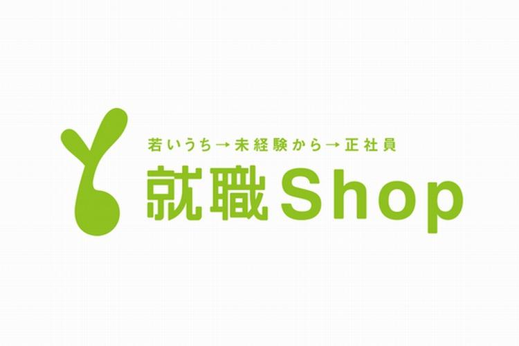 syusyoku-shop