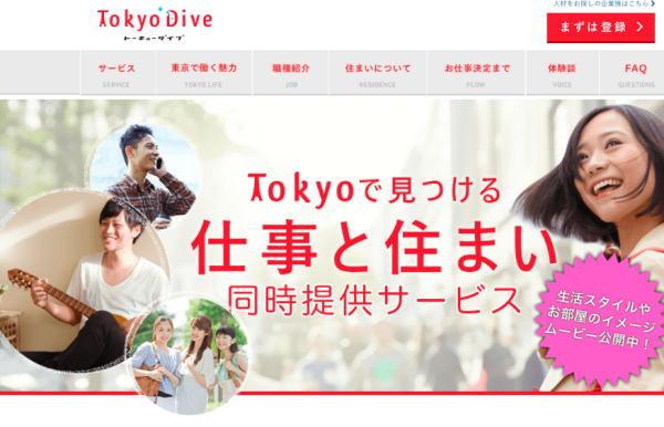 tokyo-dive_img1