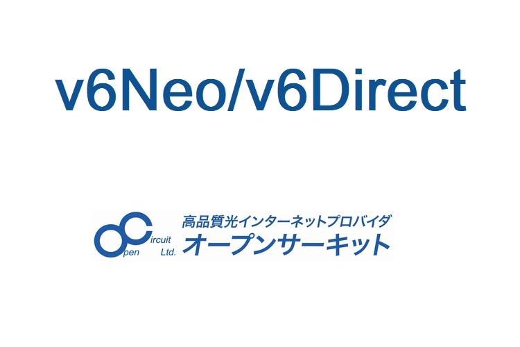 v6neo-v6direct