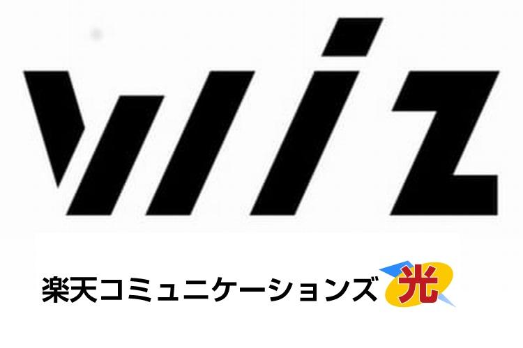 wiz-rakuten-hikari