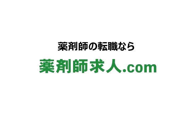 yakuzaishi-kyujin_img1